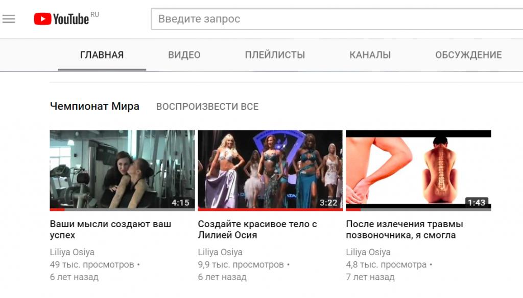 youtube канал Лилии Осия