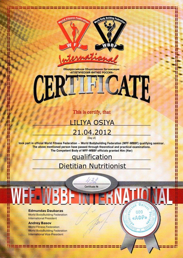 Сертификат диетолога нутрициолога